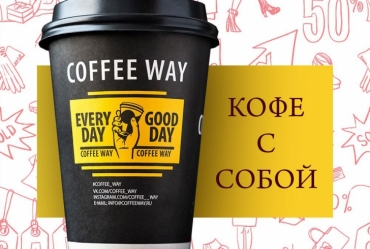 Кофейня Coffee Way