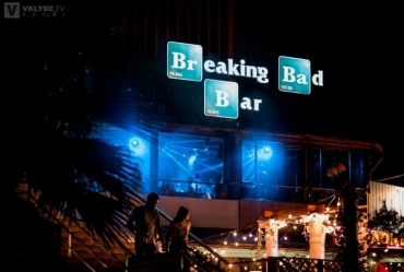 Бар Breaking Bad Bar